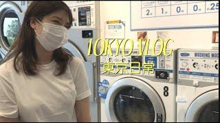 일본일상브이로그 | 세탁 기다리면서 커피도 마실 수 있…