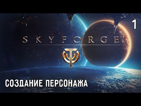 видео: skyforge. Прохождение. Часть #1 – (Первый взгляд) Создание персонажа, первые квесты
