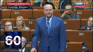 Украина в Ужасе от Успехов России в ПАСЕ. 60 Минут от 24.06.19 | Автоматическая Программы для Заработка