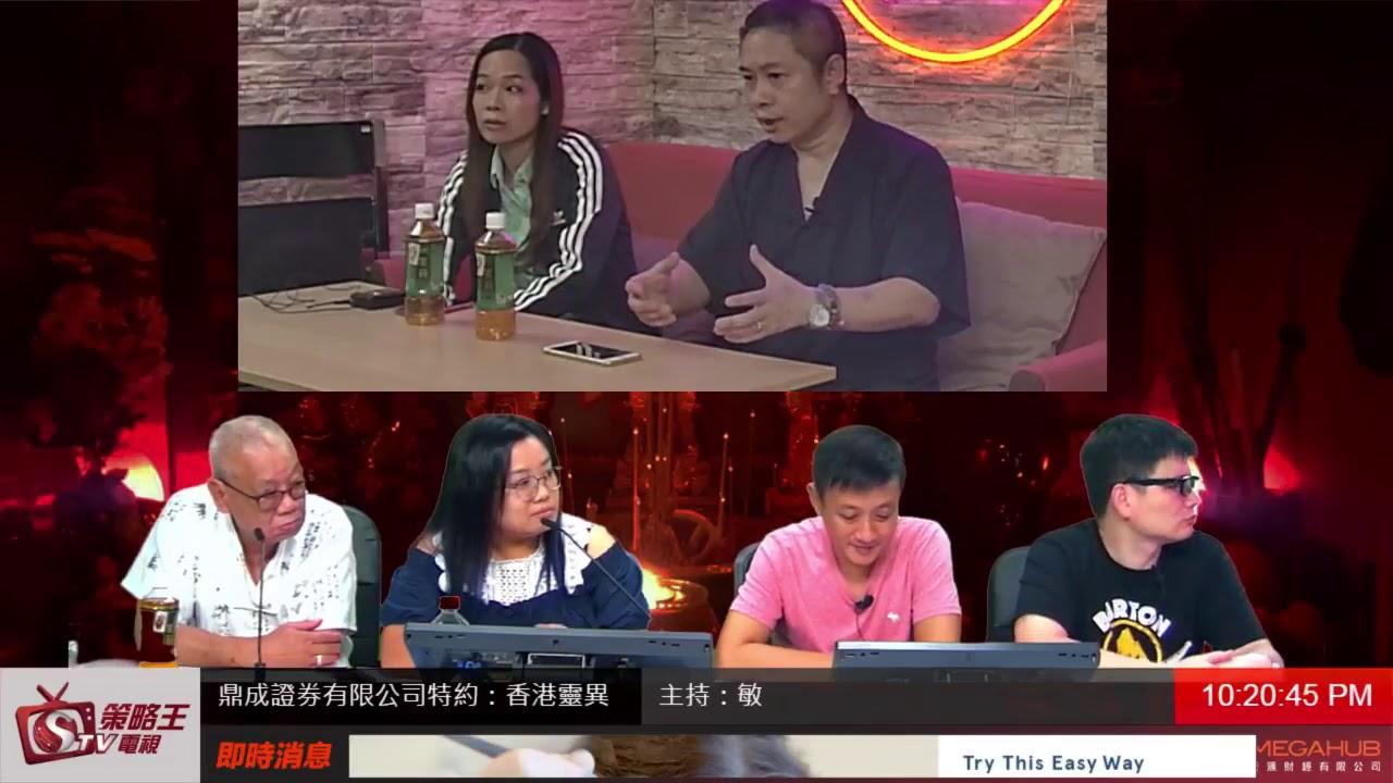 香港靈異檔案《2018-09-28》 - YouTube