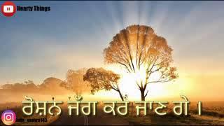 Gobind De Lal | Diljit Dosanjh | Whatsapp Status | Lyrics | Latest Punjabi Song 2017 | Dharmik |