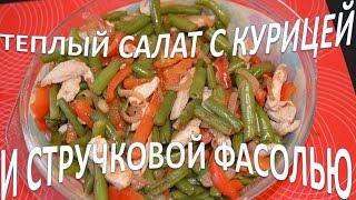 Теплый салат с курицей и стручковой фасолью