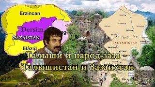 Талыши и народ заза -  Талышистан и Зазаистан: Talyshistan Tv 03.11.2017 News