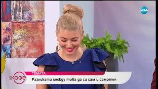 Весела Нейнски: Красотата създава усещане за хармония - На кафе (19.03.2019)
