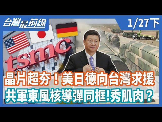 晶片超夯!美日德向台灣求援  共軍東風核導彈同框!秀肌肉?【台灣最前線】2021.01.27(下)