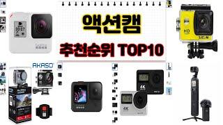 액션캠 추천 비교 순위 가성비 인기 구매 TOP 10