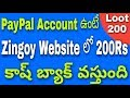 Paypal 200 Rs Loot Offer With Zingoy // buy 400rs Get 200Rs Cash back On Zingoy