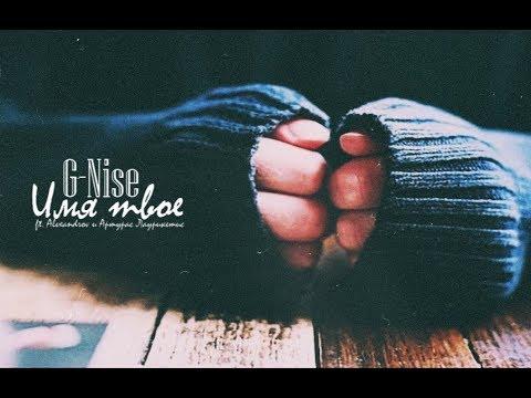 G-Nise - Имя твое