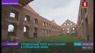 Средневековый театр воссоздают в Ружанском дворце. Панорама