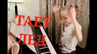 ТАЕТ ЛЕД - Виктория Викторовна 9 лет - cover гр. ГРИБЫ