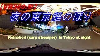 【VR360:動】夜の東京鯉のぼり Koinobori(carp streamers) In Tokyo at night