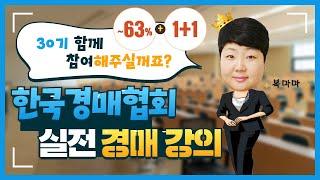 [실전 경매] 한국경매협회 30기 모집│1+1 본사 이…