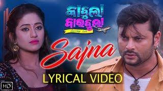 Sajna | Lyrical | Kabula Barabula Searching Laila | Odia Movie | Anubhav Mohanty | Elina
