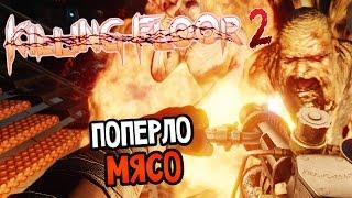 killing floor 2 обзор - прохождение  Первый взгляд  BREND TV