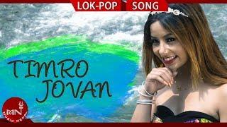 New Nepali Lok Pop 2075/2018    Timro Joban - Sagar BC Ft. Milan Lama & Puja Bhandari