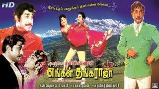 எங்கள் தங்க ராஜா திரைப்படம் | Engal Thanga Raja Full Movie HD | Sivaji,Manjula | GoldenCinema