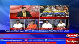 Sathiyam Sathiyame: TN and its political circumstances | part 1 | 24/2/2017