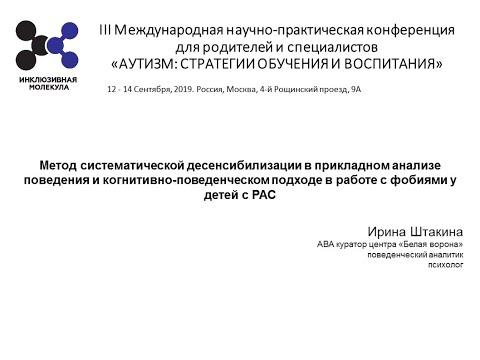 Метод систематической десенсибилизации в прикладном анализе поведения. Ирина Штакина