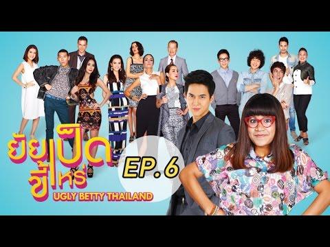 ยัยเป็ดขี้เหร่ Ugly Betty Thailand Ep.6 : 13 เม.ย. 58
