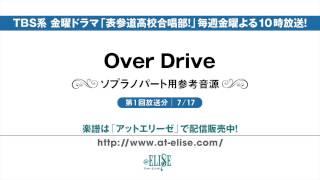 「Over Drive」 ソプラノパートの参考音源です。ソプラノのメロディーラ...