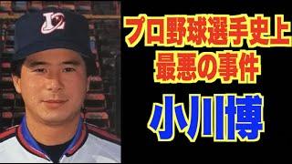 プロ野球選手史上最悪の事件【元千葉ロッテマリーンズ投手事件・小川博】
