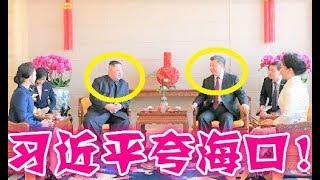 就在刚刚!习近平:中美贸易战2019年结束!众美国华人教授愤怒了!你的数据哪来的!