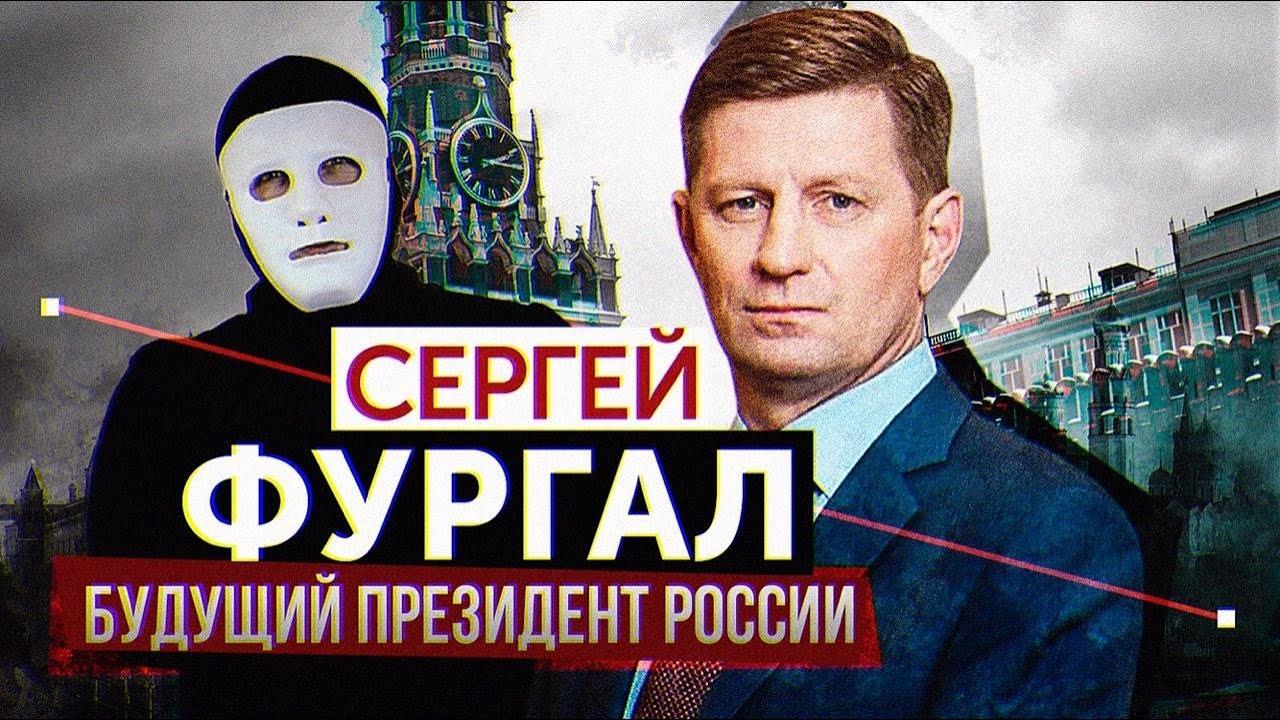 Как Хабаровску отстоять Фургала? | Быть Или