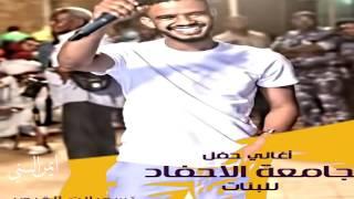 حسين الصادق - اميرة الشباب / حفلة الاحفاد