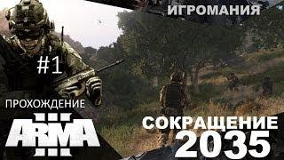 Прохождение Arma 3 #1 - Сокращение-2035