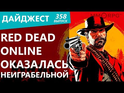 Red Dead Online оказалась неиграбельной. Artifact RIP. Battlefield 5 никому не нужна. Дайджест thumbnail