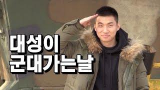 빅뱅(BIGBANG) 대성(Daesung) 군입대하던 날 (Enlisted in Military servic…