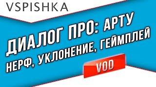Диалог Про: Арту - Нерф, Изменение Баланса, Обман арты