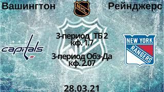 Вашингтон Рейнджерс прогноз 28.03 / прогнозы на хоккей /прогнозы на спорт / НХЛ / ставки на хоккей