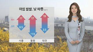 [날씨] 낮에는 따뜻, 서울 17도…대기 매우 건조 /…