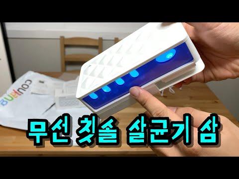 UV LED 무선 칠솔 살균기|로엔텍 클레온 LCU-01