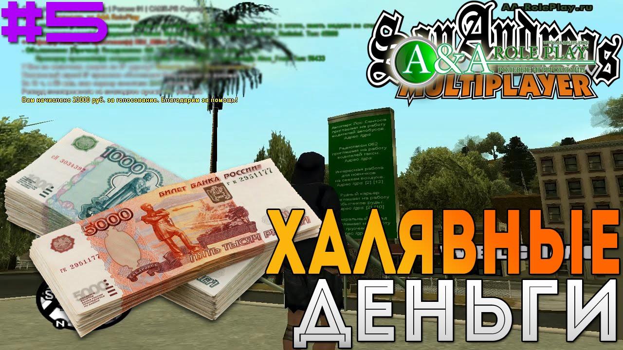Халявные деньги в казино лецензия игровые автоматы