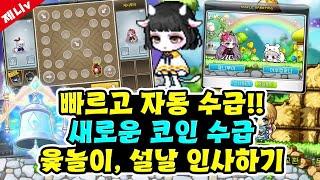 [메이플T] 자동수급! 신규 코인 일퀘 / 윷놀이 미니…