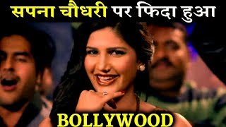 Sapna Chaudhary is BOMBARED With Bollywood Films