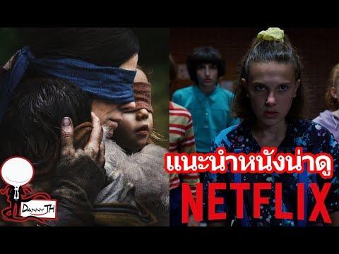แนะนำหนังน่าดูใน Netflix #1