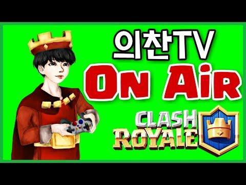 Live [의찬TV] 2:2도전 한큐에 가즈아!! [Clash Royale. Game]