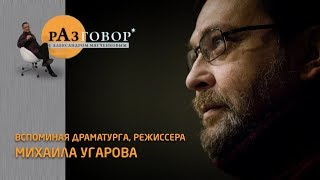 Разговор. Михаил Угаров