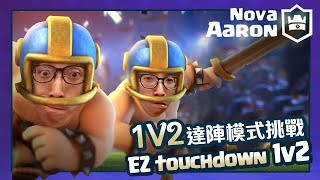 【Nova l Aaron】1V2! 達陣模式挑戰 left+right hand EZ touchdown
