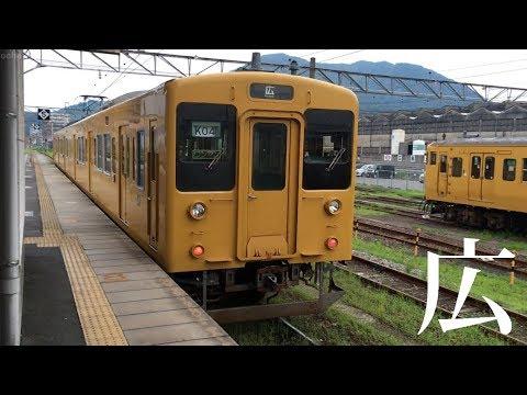 JR呉線】車窓と広駅の様子(Hiro...