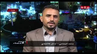 البنك المركزي في عدن ... ما الذي أنجز | محمد الجماعي و د.احمد شماخ | حديث المساء