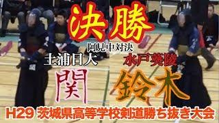 H29 茨城県 勝ち抜き大会 決勝 関(土浦日大)対 鈴木(水戸葵陵)阿見中対決