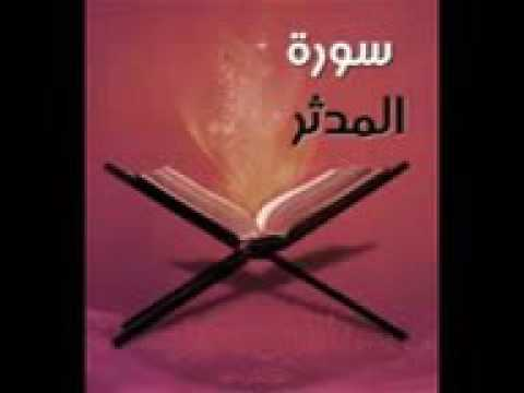 تفسير القرآن الكريم - ٧٤ سورة المدثر مع الشيخ علي تورى La traduction du Noble Coran en malinké