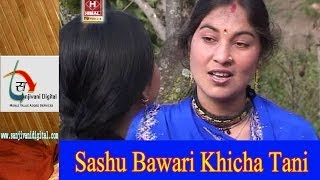 Full Length New Kumaoni Super Hit Movie/Film | Sashu Bwari Khicha Tani