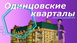 квартиры от застройщика в москве