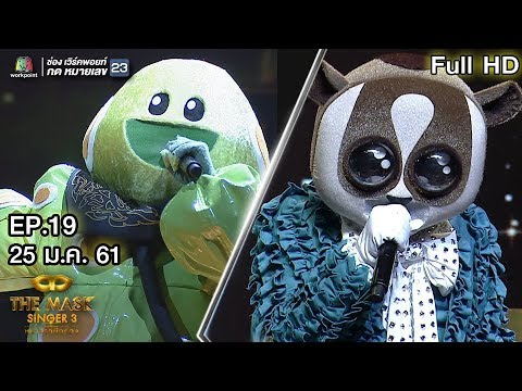 THE MASK SINGER หน้ากากนักร้อง 3 | EP.19  | Champ Of The Champ | 25 ม.ค. 61 Full HD