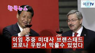 #여론TV,추아들 부대회의 결정적 증언,북 사상최대 6…